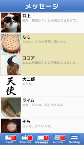 卒業式からの脱出 -Fake Social Network- screenshot 3