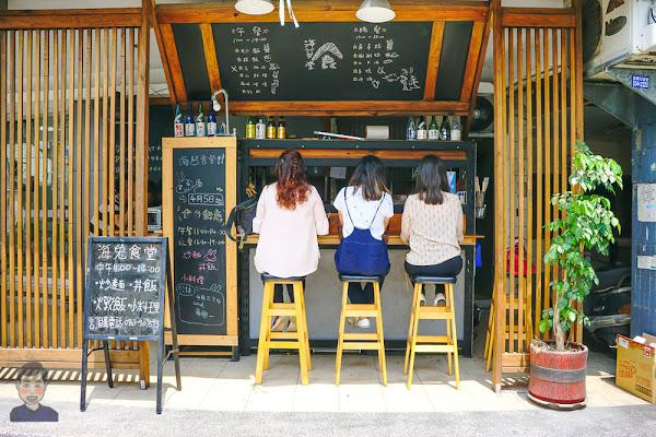 雲林虎尾。海兔食堂 | 虎尾天橋下有間平價日式小食堂