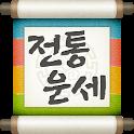 2016 전통운세 : 꼭 필요한 운세만 모은 정통사주 icon