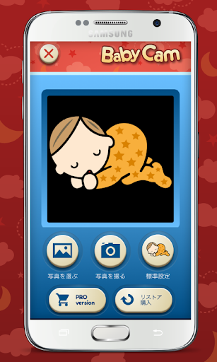 無料医疗AppのBaby Cam|記事Game