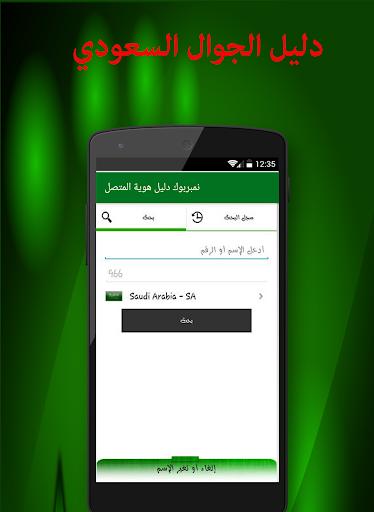 نمبربوك السعودي دليل الجوال for PC