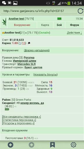 GWars.ru для Android screenshots 1