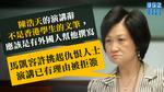葉劉:陳浩天講辭不似香港學生手筆 馬凱准挑起仇恨者演講已有理由被拒簽