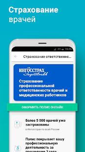 App Справочник врача - МКБ-10, МЭС, СМП APK for Windows Phone