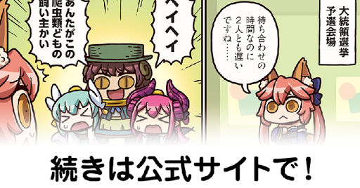 マンわか166話
