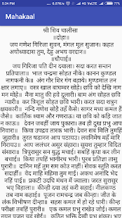 Mahakaal Hindi Status : Bhakti Attitude status - náhled