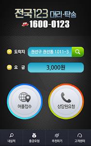 전국 123 대리운전 탁송 1600-0123 screenshot 1