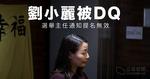 【九龍西補選】劉小麗被DQ 選舉主任通知提名無效