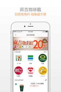 GOMAJI - 最大吃喝玩樂平台  螢幕截圖 6