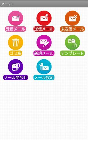spモードメール screenshot 1