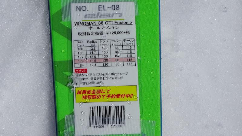 エラン WINGMAN86 CTI FX 178cmのスペック