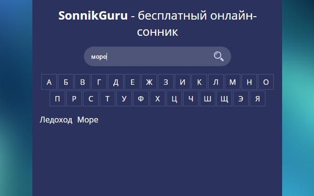 SonnikGuru - онлайн сонник