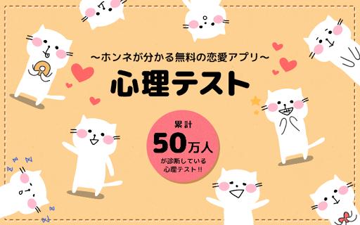 恋の心理テスト~ホンネがわかる無料の恋愛アプリ~