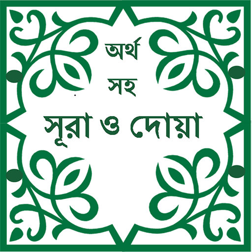 Sura & Dua with Bangla meaning - Apps on Google Play