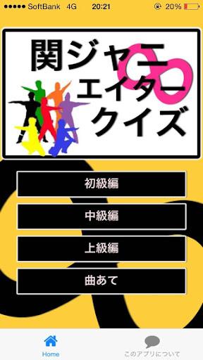 関ジャニエイタークイズ