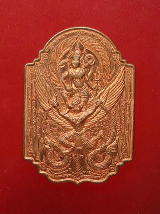 เหรียญพระนารายณ์ทรงครุฑ หลวงปู่นอง