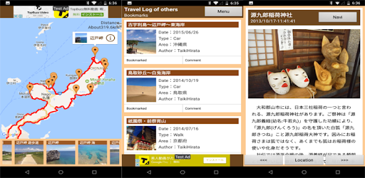 """""""PockeTraveL"""" is App that records your travel and share them with friends."""