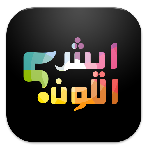 ايش اللون ؟ file APK Free for PC, smart TV Download