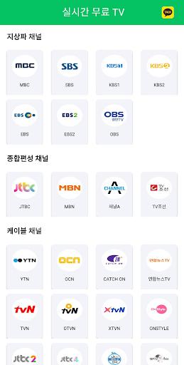 실시간 무료 TV - 지상파, 종합편성, 케이블 무료 티비 screenshot 1