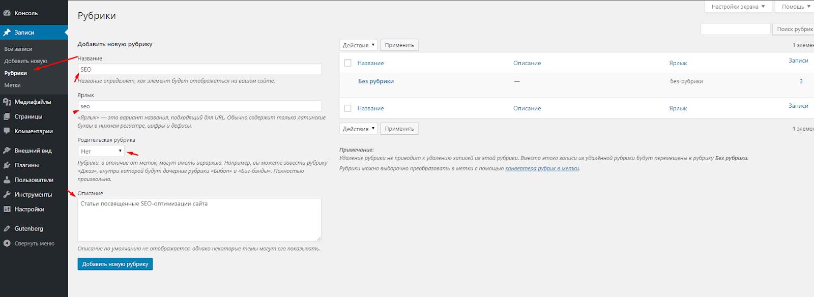 Создание рубрики в Wordpress