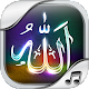 Islamic Ringtones (app)