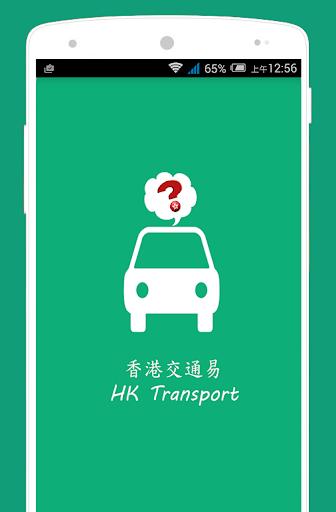 香港交通搭車工具-乘車易HongKong Transport