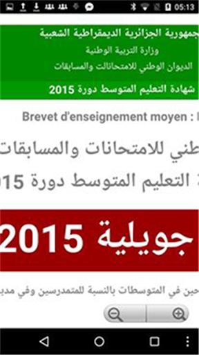 Bem Algérie 2015