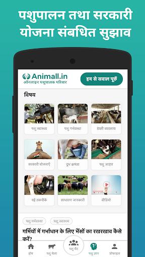 Gaay Bhains (गाय भैंस) wala app - Animall screenshot 3