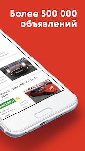 Авто.ру: купить и продать авто - náhled
