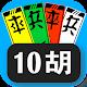 10 Hu Free (game)