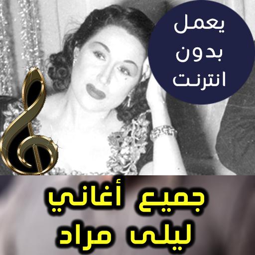 Download اغاني ليلى مراد بدون نت 2018 App Apk App Id Com