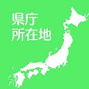 すいすい県庁所在地クイズ - 都道府県の県庁所在地地図パズル