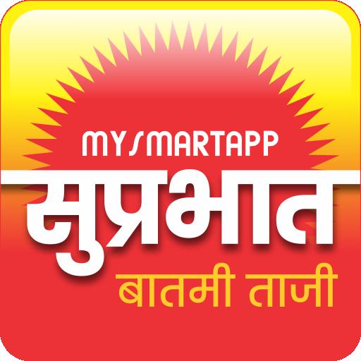 Suprabhat : All Marathi News, Daily Epaper, Batmya