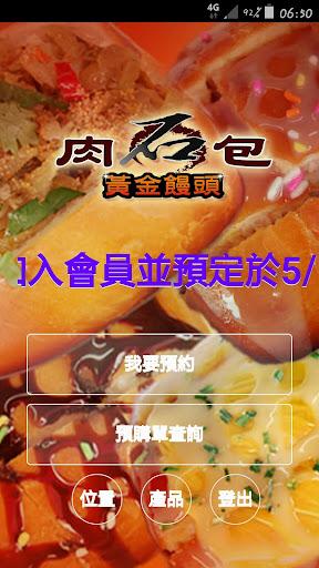 肉包石-黃金饅頭|玩旅遊App免費|玩APPs