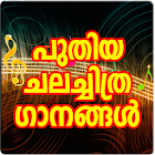 Latest Malayalam Songs icon