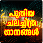 Latest Malayalam Songs