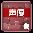 声優辞書(Simeji外部辞書) APK