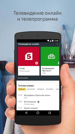 Yandex screenshot 5