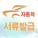 자동차종합민원대행서비스 icon