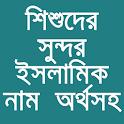 শিশুদের সুন্দর ইসলামিক নাম ও অর্থ-Baby Name Bangla icon