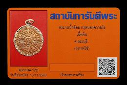 @@@พระงบน้ำอ้อย กรุหนองควายโซ(หนองแซงใหญ่) จ.สระบุรี เนื้อดินเลี่ยมเงินเก่า มีบัตรรับรอง G-PRA มาวัดใจ 500แดง@@@