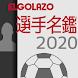 EGサッカー名鑑2020
