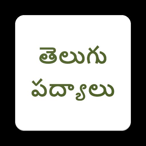 Telugu Padhyalu - తెలుగు పద్యాలు - Telugu Poems