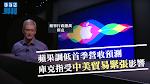 【貿易戰】蘋果調低首季營收預測 庫克指受中美貿易緊張影響