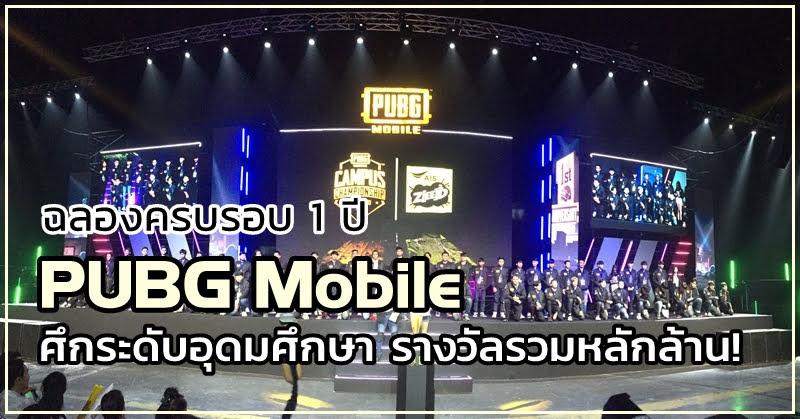 PUBG Mobile ฉลองครบรอบ 1 ปี แข่งมัน ของแจกเพียบ!