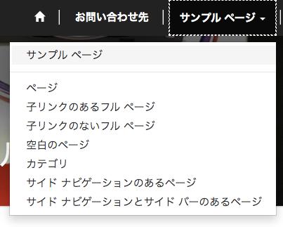 子Webページが設定されたサンプルページ
