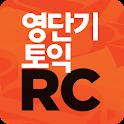 [영단기] 영역별로 끝내는 토익 RC icon