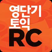 [영단기] 영역별로 끝내는 토익 RC