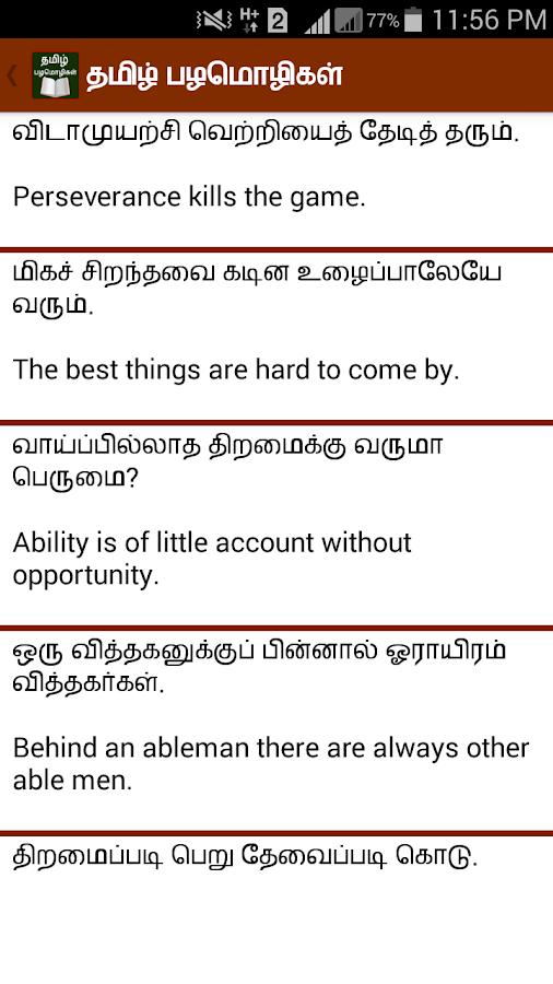 tamil proverbs android apps on google play tamil proverbs screenshot