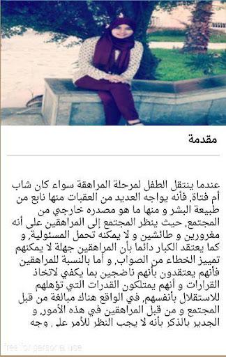 نصائح للفتاة المراهقة-المسلمة